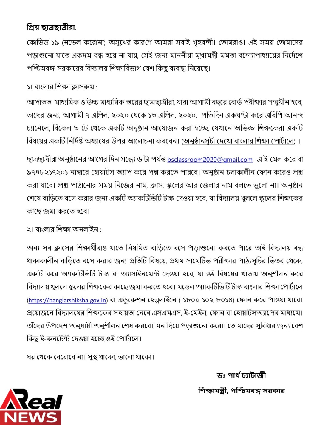 West Bengal School Education Department (WBSED) (1)