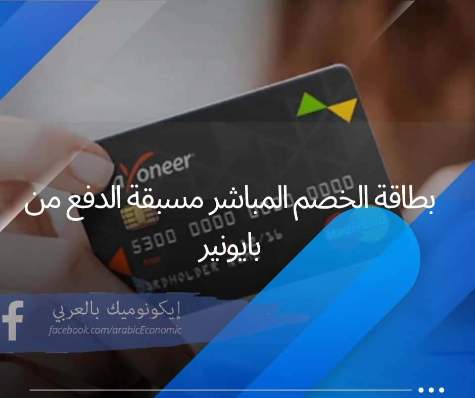 بطاقة الخصم المباشر مسبقة الدفع من بايونير