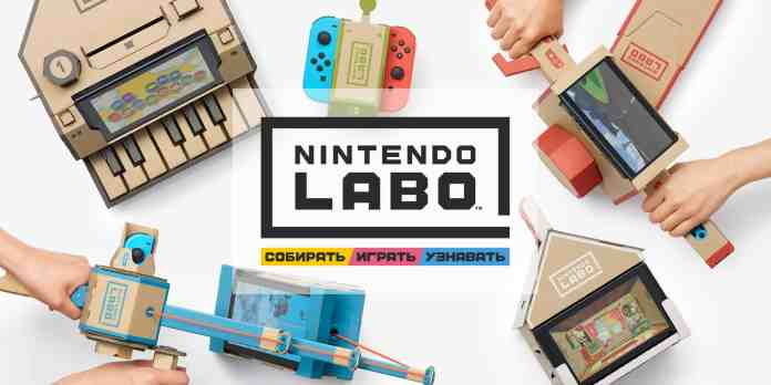 spinonews Nintendo Labo add to switch with DIY