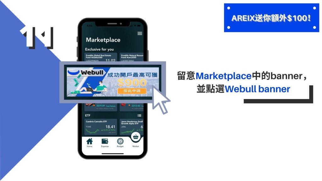 留意Marketplace中的banner, 並點選Webull banner