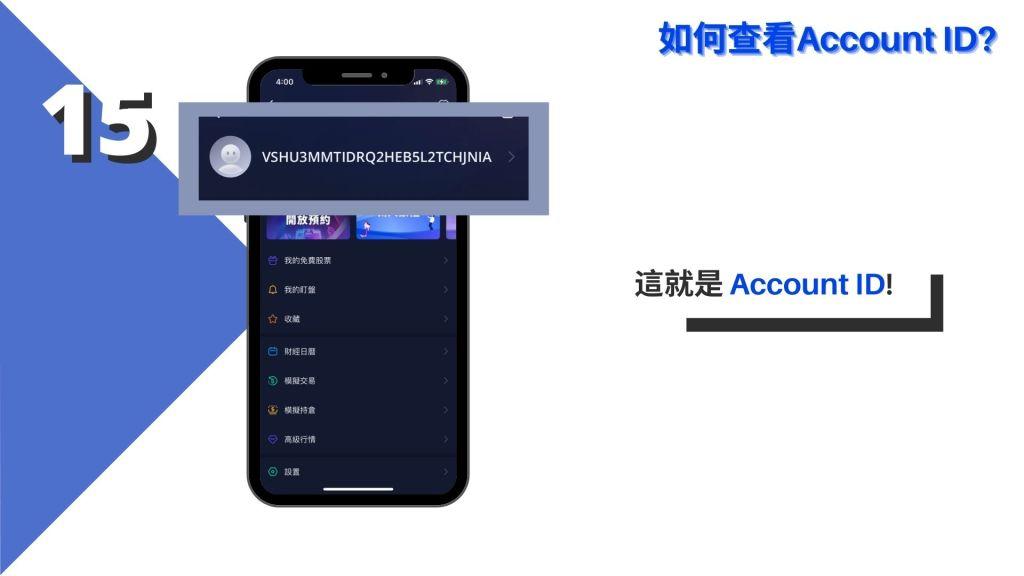 這就是 Account ID!