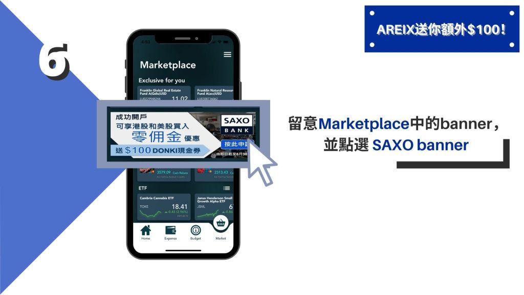 留意Marketplace中的banner, 並點選 SAXO banner
