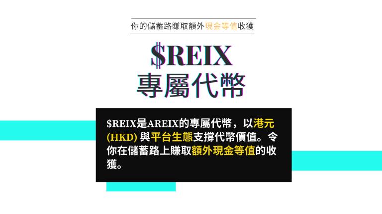 $REIX是AREIX的專屬代幣,以港元 (HKD) 與平台生態支撐代幣價值。令你在儲蓄路上賺取額外現金等值的收獲。