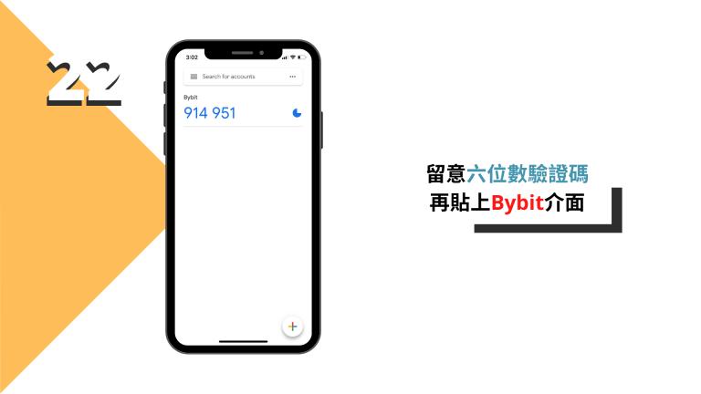 留意六位數驗證碼,再貼上Bybit介面