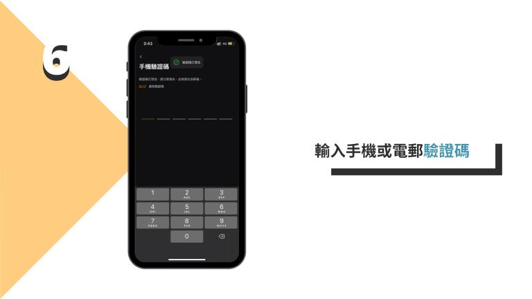 輸入手機或電郵驗證碼