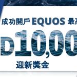 EQUOS成功開戶齊分USD$10,000