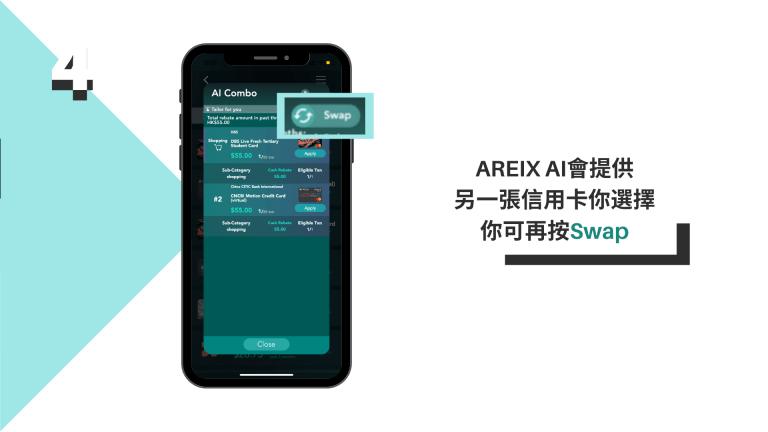 AREIX AI會提供另一張信用卡你選擇,你可再按Swap