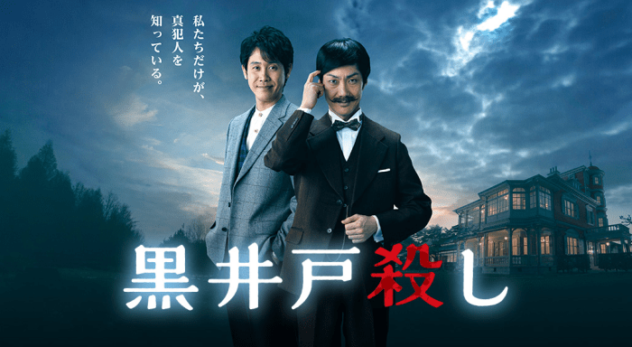 how-to-watch-black-well-killing-for-free 黒井戸殺し 無料 FOD 見逃し 映画