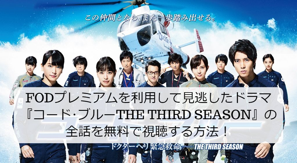 how-to-watch-the-drama-code-blue-3rd-season-free