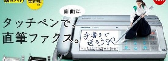 Fax cu touch screen si stylus