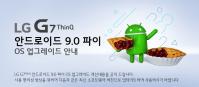 LG G7 ThinQ primește update la Android 9.0 Pie în Coreea de Sud. Nicio veste legată de celelalte regiuni