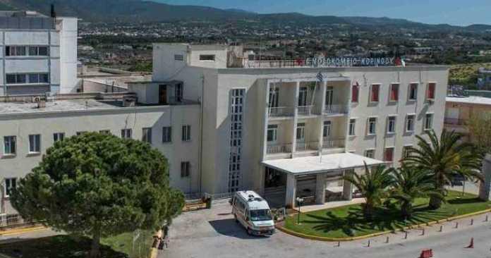 Ο ΣΥΡΙΖΑ απαντά στην ανακοίνωση του Ιατρικού Συλλόγου Κορινθίας