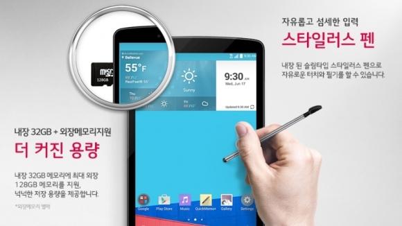 Yeni LG G Pad 2 8.0 Tanıtıldı