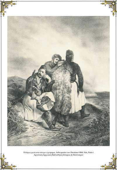 Έλληνες μετά από άτυχο εγχείρημα. Λιθογραφία του Decaisne ( Bibl. Nat., Paris ).