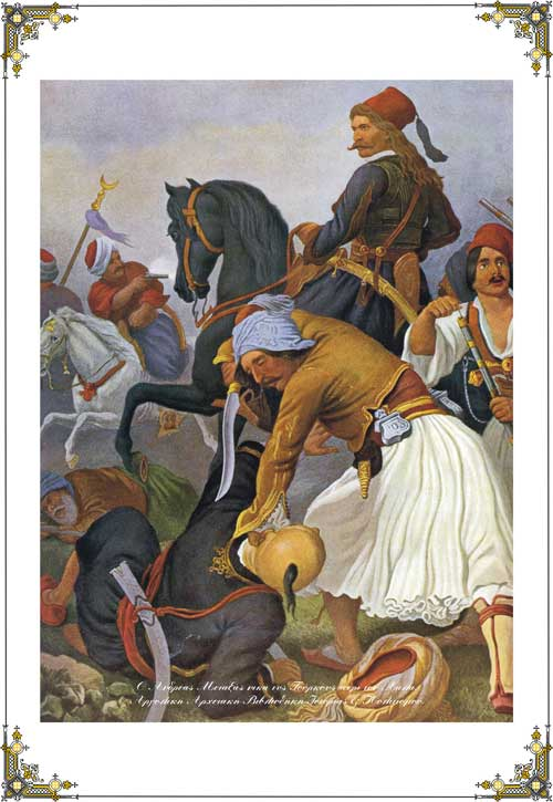 Ο Ανδρέας Μεταξάς νικά τους Τούρκους περί τον Λάλα. Peter Von Hess.