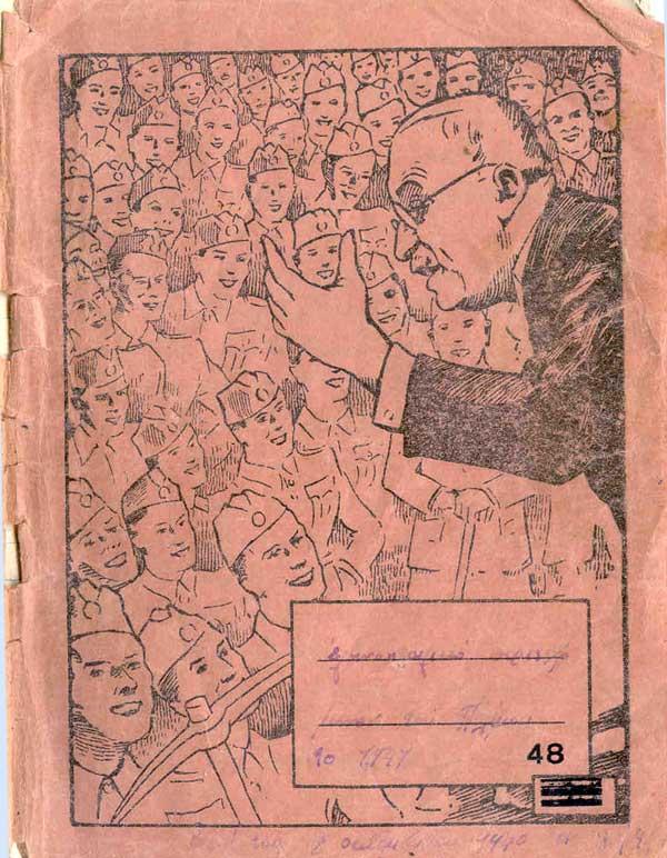 Στο εξώφυλλο του τετραδίου που χρησιμοποιείται από τον στρατιώτη Δ. Σιώτο, εικονίζεται ο Ι. Μεταξάς να μιλάει στους φαντάρους.