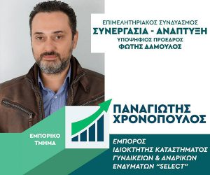 chronopoulos_panag1_final600x500