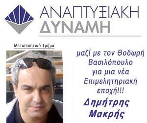 makris_dimitris1_final600x500