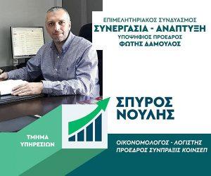 noulis_spyros1_final600x500