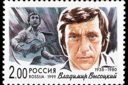 Frimerke med bilde av visesangeren Vladimir Vysotskij.
