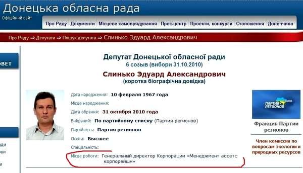 Менеджер Сашка Януковича за 59 мільйонів поставить армії газ на чверть дешевше від «Нафтогазу»