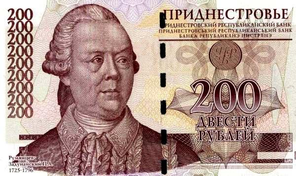 Румянцев на банкноте банка Приднестровья 2004 года. Там его уважают за участие в войне с турками