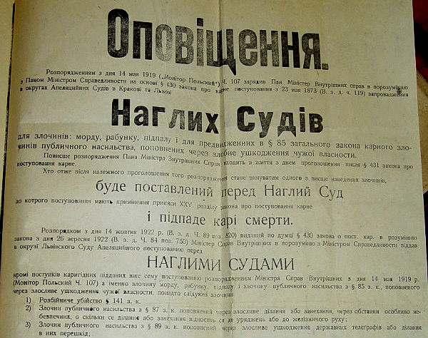 Оголошення для українців про розширення повноважень діяльності «нахабних судів» в Галичині від 10 листопада 1922 року