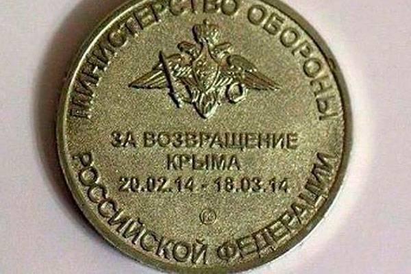 Фото:  Медаль за возвращение Крыма