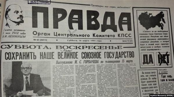 """Фото:  Первая полоса газеты """"Правда"""", вышедшей 16 марта 1991 года - накануне реф"""