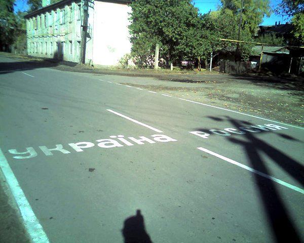 Фото:  осторожно, пророссийский еврорегион!