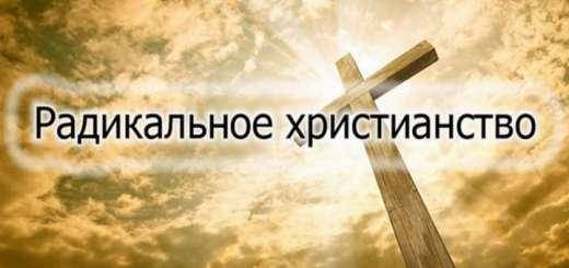 Радикальное христианство