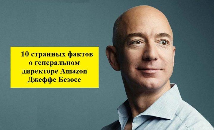 Глава компании Amazon Джеффри Безос