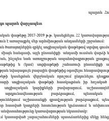 ՊԵտհիմնարկների արհմիության նամակը վարչապետին՝ սոցփաթեթի վերաբերյալ