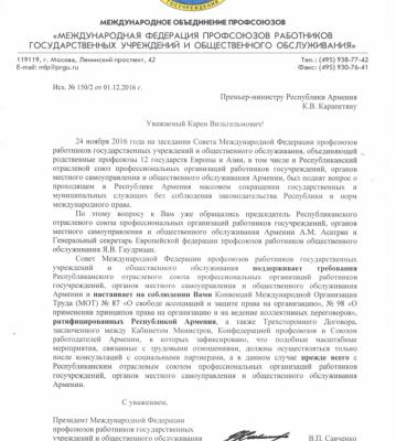 Արհմիությունների միջազգային ֆեդերացիան նույնպես սատարում է Հայաստանի պետհիմնարկների արհմիությանը` կրճատումների դեմ ուղված պահանջում