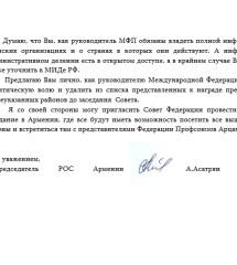 ԱՄՖ խորհրդի նիստը և դրա հետ կապված քննարկումները