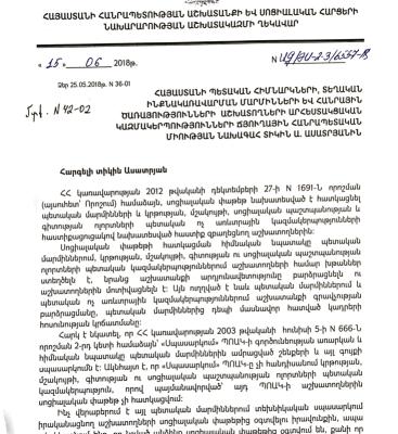 Արհմիության նամակը Մանե Թանդիլյանին. ոչ բոլոր պետաշխատողներին է հասանելի սոցփաթեթ