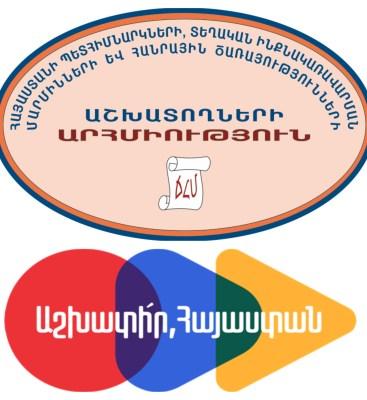 """Արհմիության մեկնաբանությունները """"Աշխատիր Հայաստան"""" ծրագրի վերաբերյալ"""