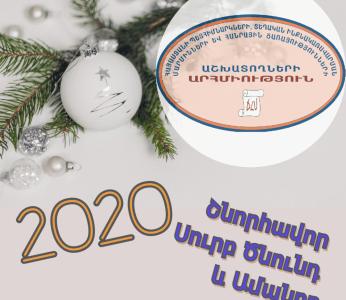 2020-ին ընդառաջ
