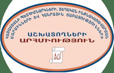 Հայաստանի պետհիմնարկների, ՏԻՄ-երի աշխատողների արհմիությունը շնորհավորում է Նիկոլ Փաշինյանին