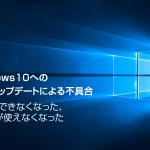 Windows 10への自動アップデートによるトラブル対応いたします