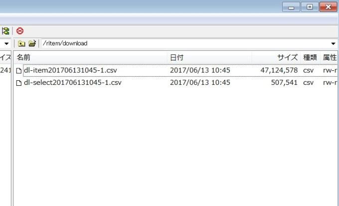 楽天市場RMSのCSVファイルのダウンロード