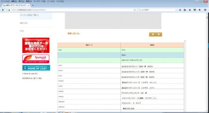 楽天RMSからヤフーCSVへコンバート 一括編集 商品名の一括変換 あす楽表示削除