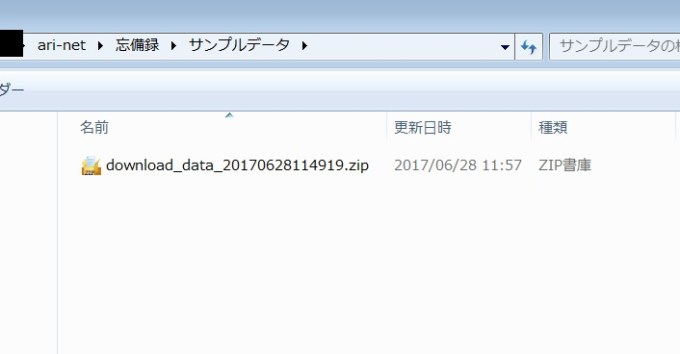 楽天RMSからヤフーCSVへコンバート 一括編集 ダウンロード 保存