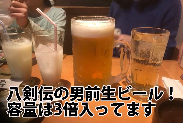 八剣伝の男前ビール