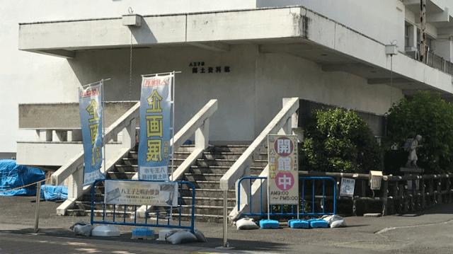 八王子郷土資料館