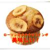 ローソンのバナナマフィンが美味しい!カロリーや値段は?食べ方も!