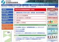 経済産業省北海道経済産業局
