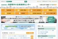 公益財団法人 長野県中小企業振興センター