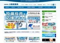 公益財団法人 大阪産業局