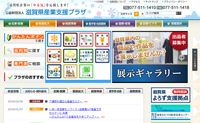 公益財団法人 滋賀県産業支援プラザ